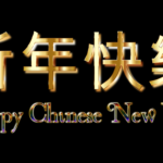 Happy New Year China