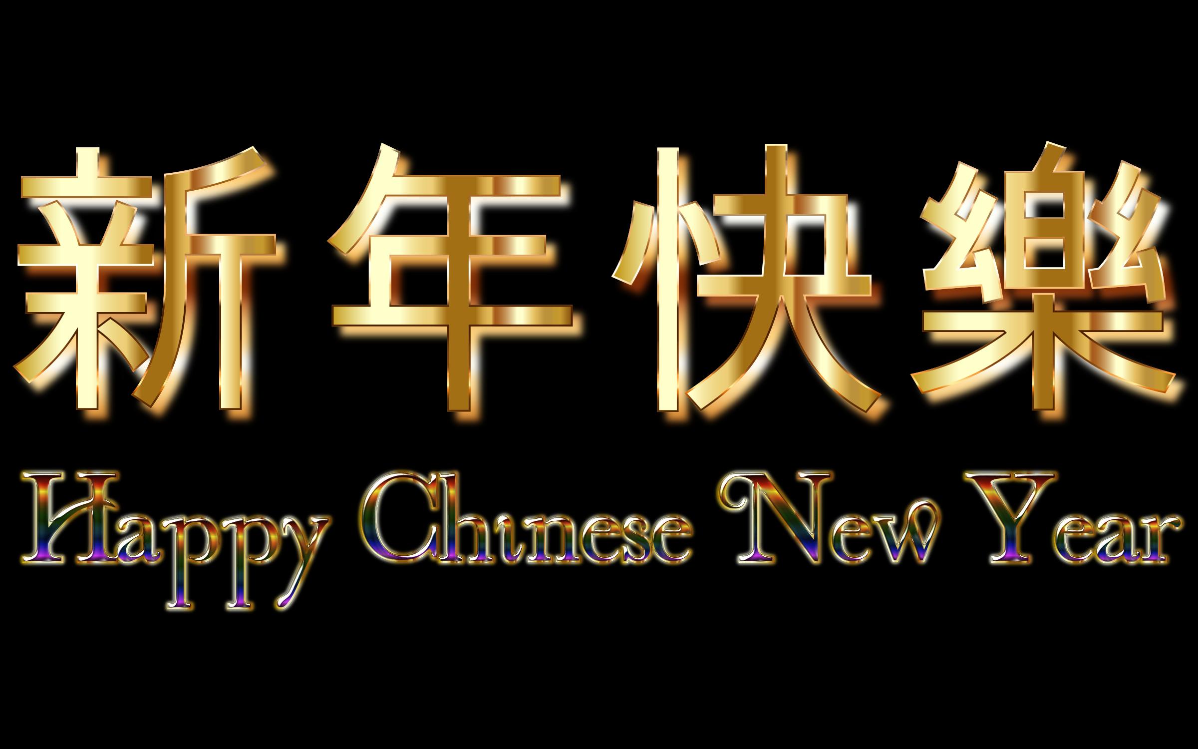 Happy New Year China