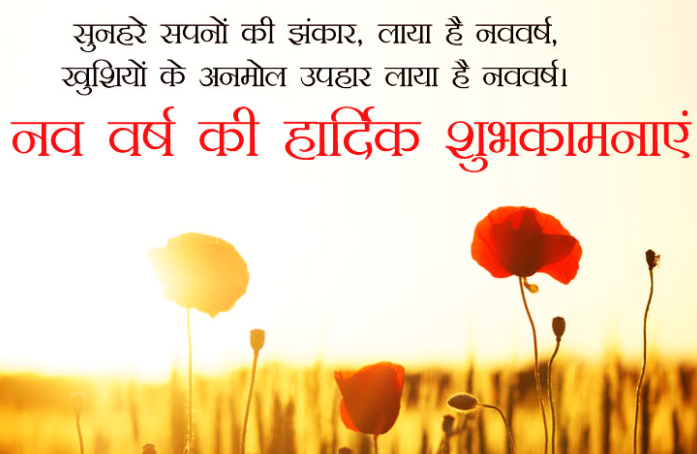 21 Beautiful Happy New Year Message In Hindi