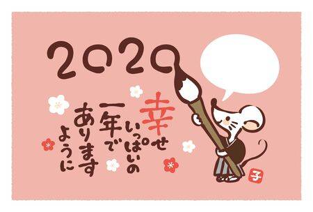 Japanese New Year 2020